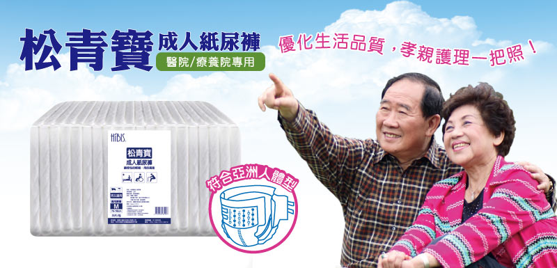 hibis adult diaper