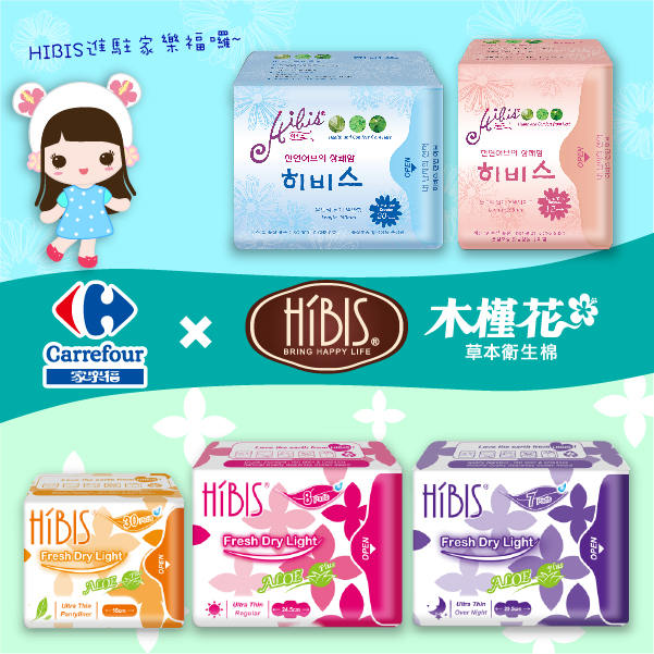 hibis herbal sanitary napkin